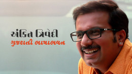 અંકિત ત્રિવેદી - ગુજરાતી ભાષાભવન