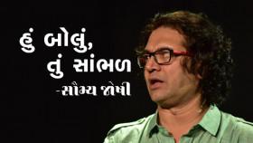 Saumya Joshi - Hu Bolu Tu Saambhal