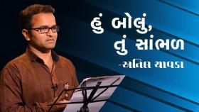 Anil Chavda - Hu Bolu Tu Saambhal