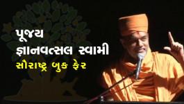 જ્ઞાનવત્સલ સ્વામી - સૌરાષ્ટ્ર બુક ફેર