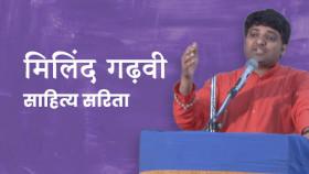 Milind Ghadhvi Poems (Sahitya Sarita)