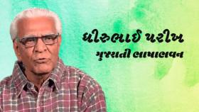 Dhirubhai Parikh - Gujarati Bhashabhavan