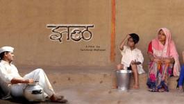 zhal(झळ)   Marathi short film