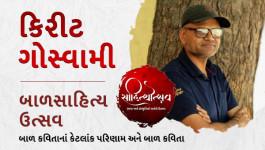 કિરીટ ગોસ્વામી | બાળસાહિત્ય  ઉત્સવ