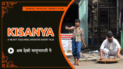 Kisanya | A heart touching Marathi short film