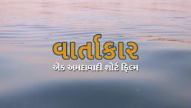 Vartakar   A Amdavadi Short Film