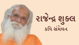 રાજેન્દ્ર શુક્લ | કવિ સંમેલન | સૌરાષ્ટ્ર બુક ફેર