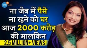 Apne Sapno ko Pura Karne ki Success Story | Kalpana Saroj