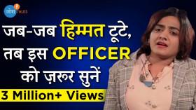 Inspiring Story Of UPSC OFFICER | IRS Sarika Jain