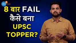 Average Student UPSC Topper? | IES Vaibhav Chhabra