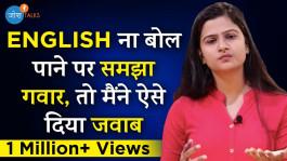 English सीखकर बढ़ाएं Confidence | Divyanshi Shukla