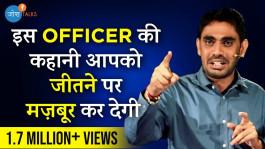 Inspiring story of UPSC Officer