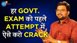 ऐसे हो सकता है हर Govt. Exam Crack | Sagar Dodeja