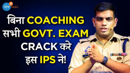 How to crack the UPSC Exams? | IPS Sandeep
