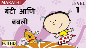 Bunty and Bubbly : Learn Marathi  - Story for Children & Adults