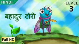 Tori, the Brave hindi