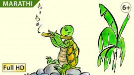 Turtle's Flute marathi