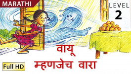 Vayu, the Wind marathi