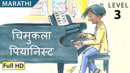 The Little Pianist marathi