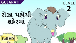 Rosa Goes to the City gujarati