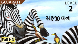 Zippy the Zebra gujarati
