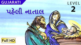 The First Christmas gujarati