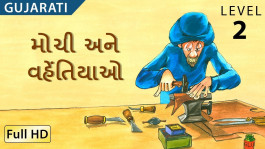 The Elves and the Shoemaker gujarati