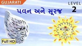 The Wind and the Sun Gujarati