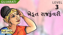The Princess Farmer gujarati