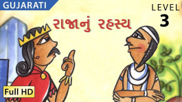 The King's secret gujarati