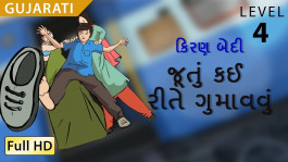Kiran Bedi: How to Lose a Shoe gujarati
