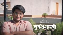 नृवंशशास्त्री | हिंदी शोर्ट फिल्म