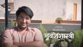 Nruvanshshastri   Hindi Short Film