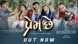 PREM CHHE | FULL SONG | GUJARATI NEW SONG 2020