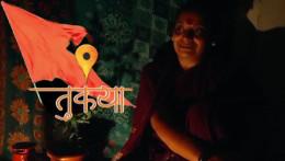 TUKYA (तुक्या) आषाढी एकादशी | Marathi short film