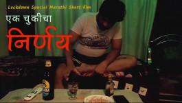 Ek Chukicha Nirnay Marathi Short film.