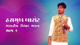 હસમુખ બારોટ - ભારતીય વિધ્યા ભવન  ૪