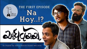 Adhvacche | Episode 1 | Na Hoy
