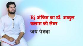 RJ अंकितका डॉ. अब्दुल कलाम को खत