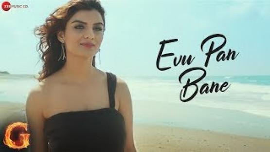 Evu Pan Bane | G - The Film