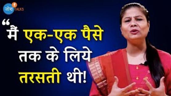 संघर्षों को ताक़त बनाकर पाई मंज़िल | Struggle To Success | Rashmi Ruby Verma | Josh Talks Hindi