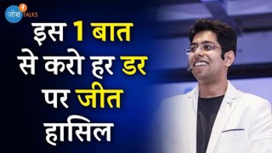 अपने अंदर के डर को ऐसे जीतो   Overcome Fear   Him-eesh Madaan   Josh Talks Hindi