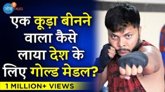 Struggle To Success:कैसे संघर्षों से लड़कर बना Asian Gold Champion | Shivalak Raj | Josh Talks Hindi