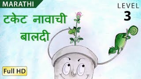 Tucket the Bucket : Learn Marathi - Story for Children & Adults