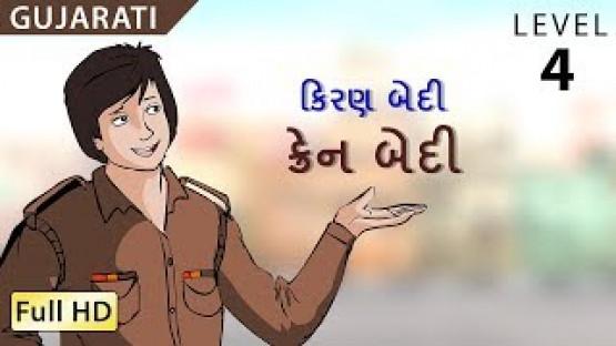 Kiran Bedi (Crane Bedi) : ઉપશીર્ષકો સાથે ગુજરાતી શીખો - બાળકો અને વયસ્કો માટે વાર્તા