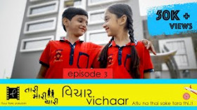 Tari Mari Yaari l S01E03 l vichaar vichaar l A Gujarati web series l