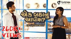 Ek Bahanu Aapish? - Episode 1   Farewell