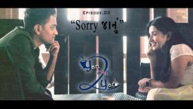 Yara Tari Yari - Sorry Jaanu - S02 Ep 03