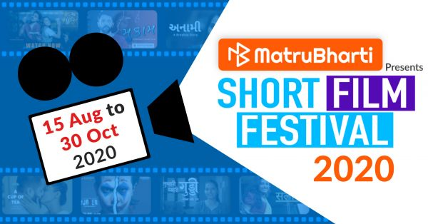 Matrubharti Short Film Festival
