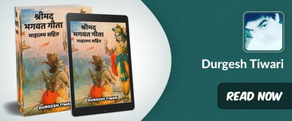 Shrimad Bhagwad Geeta